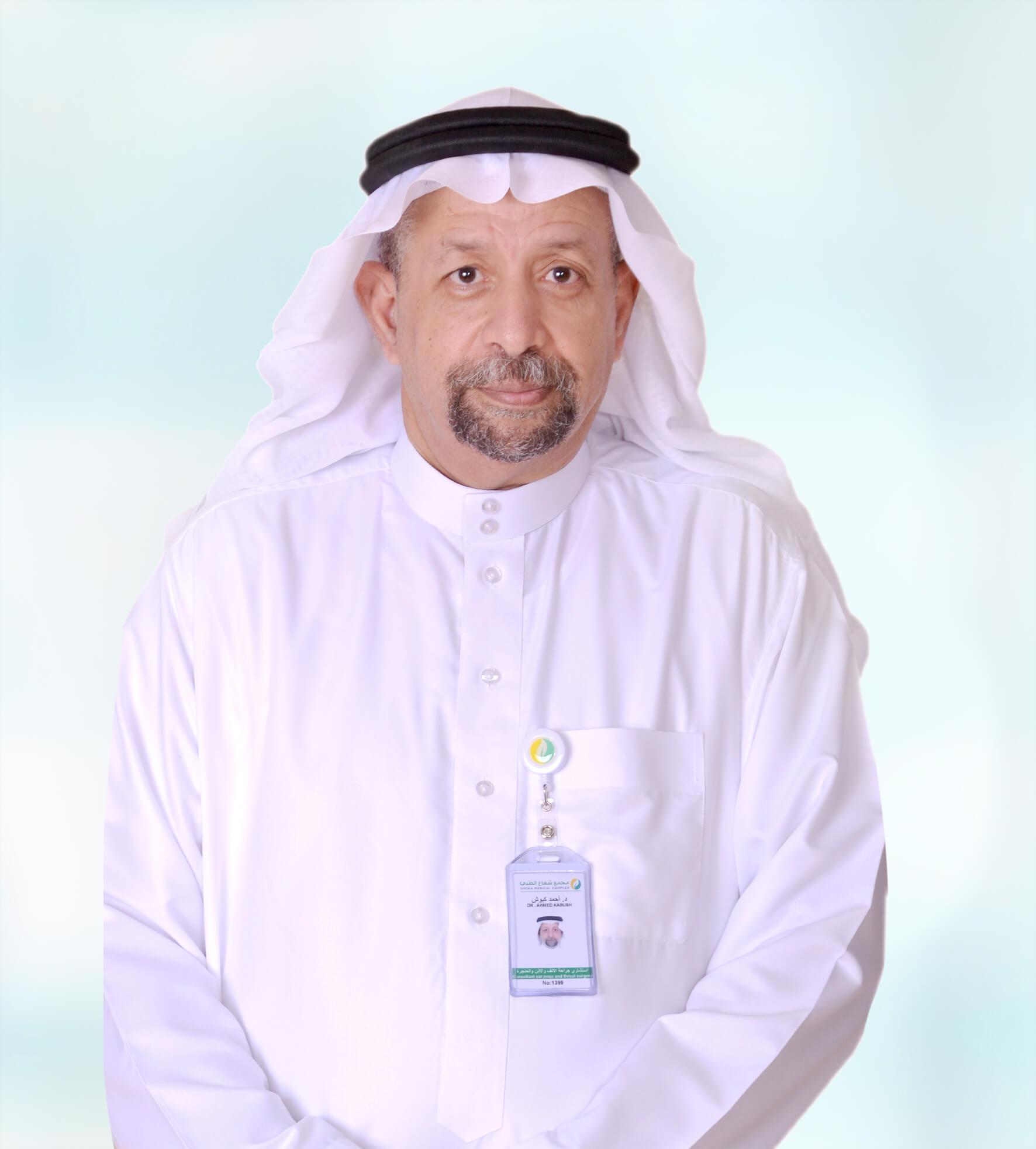 https://shoaamc.com/wp-content/uploads/2020/10/احمد-كبوش.jpg
